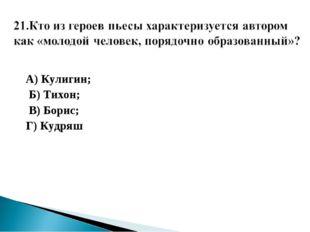 А) Кулигин; Б) Тихон; В) Борис; Г) Кудряш