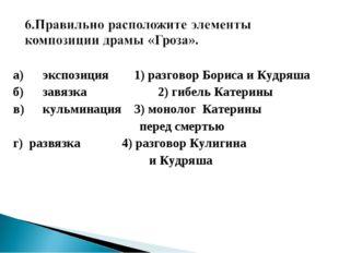 а)экспозиция 1) разговор Бориса и Кудряша б)завязка 2) гибель Катерины в)