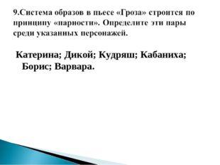 Катерина; Дикой; Кудряш; Кабаниха; Борис; Варвара.
