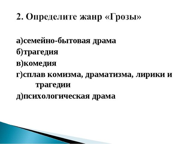 а)семейно-бытовая драма б)трагедия в)комедия г)сплав комизма, драматизма, лир...
