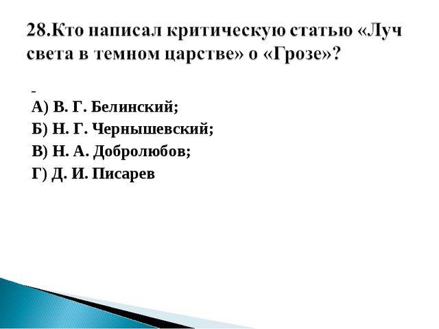 А) В. Г. Белинский; Б) Н. Г. Чернышевский; В) Н. А. Добролюбов; Г) Д. И. Пис...