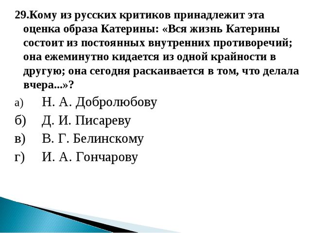 29.Кому из русских критиков принадлежит эта оценка образа Катерины: «Вся жизн...
