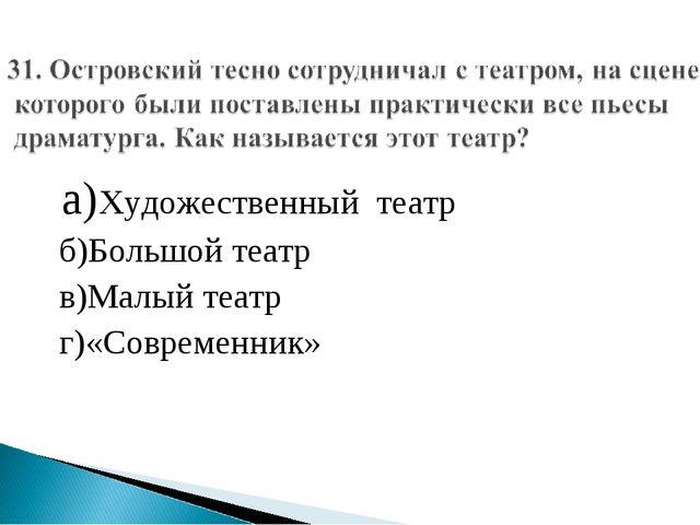 а)Художественный театр б)Большой театр в)Малый театр г)«Современник»
