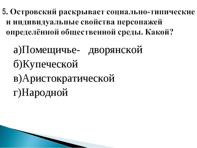 а)Помещичье- дворянской б)Купеческой в)Аристократической г)Народной