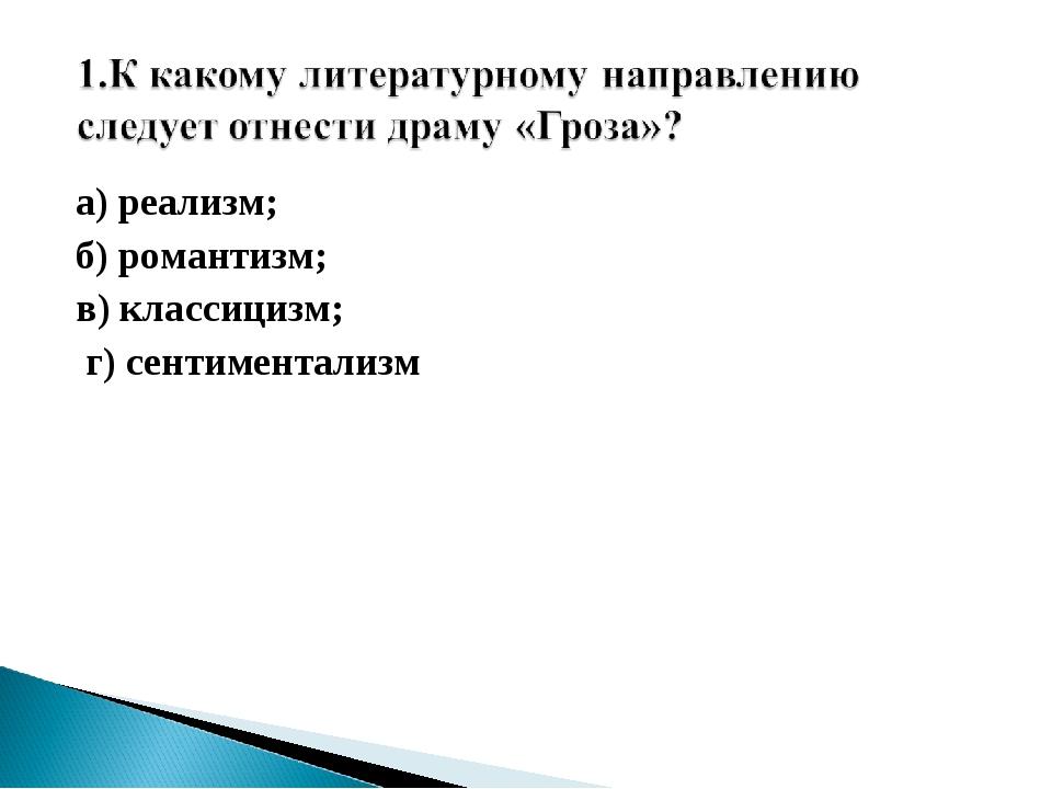 а) реализм; б) романтизм; в) классицизм; г) сентиментализм