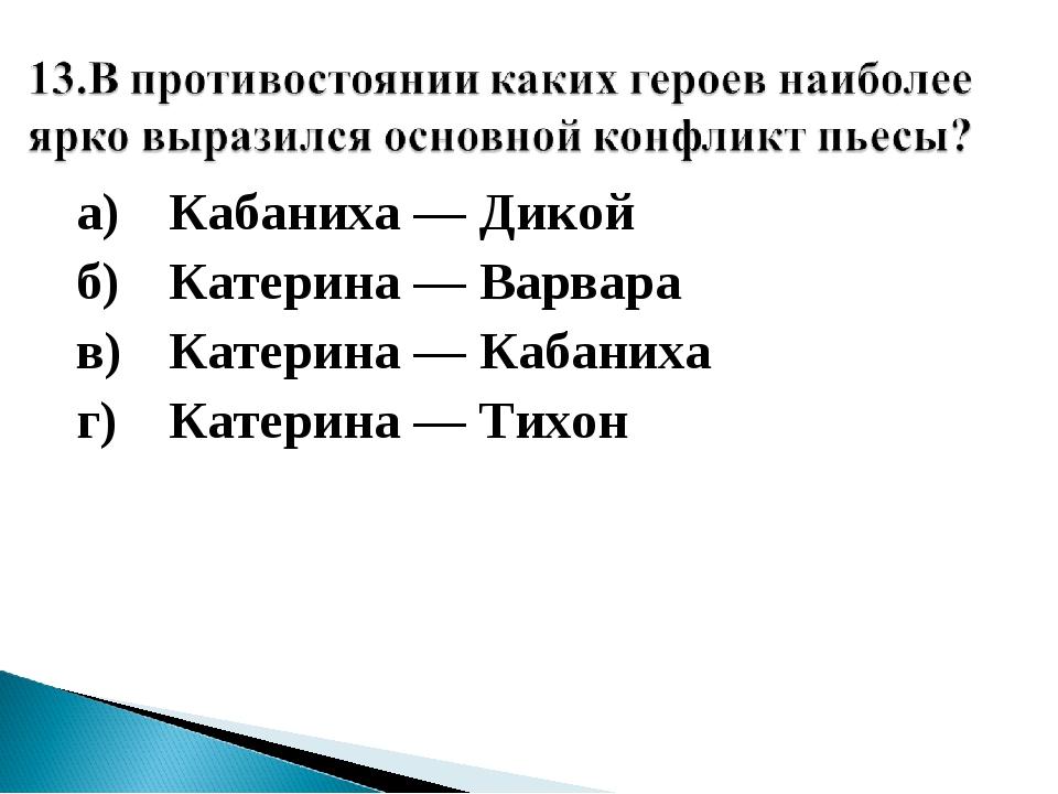 а)Кабаниха — Дикой б)Катерина — Варвара в)Катерина — Кабаниха г)Катерина...