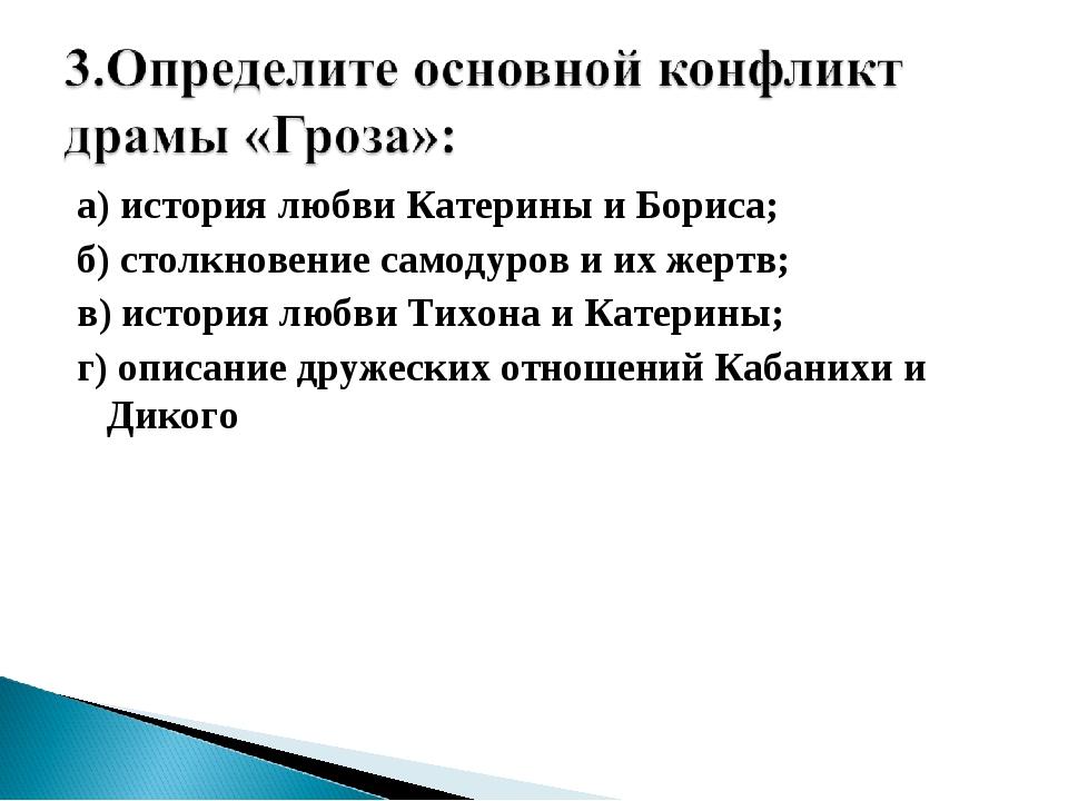 а) история любви Катерины и Бориса; б) столкновение самодуров и их жертв; в)...