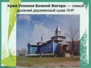Храм Успения Божией Матери— самый древний деревянныйхрамЛНР http://linda60