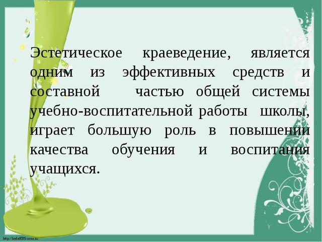 Эстетическое краеведение, является одним из эффективных средств и составной ч...