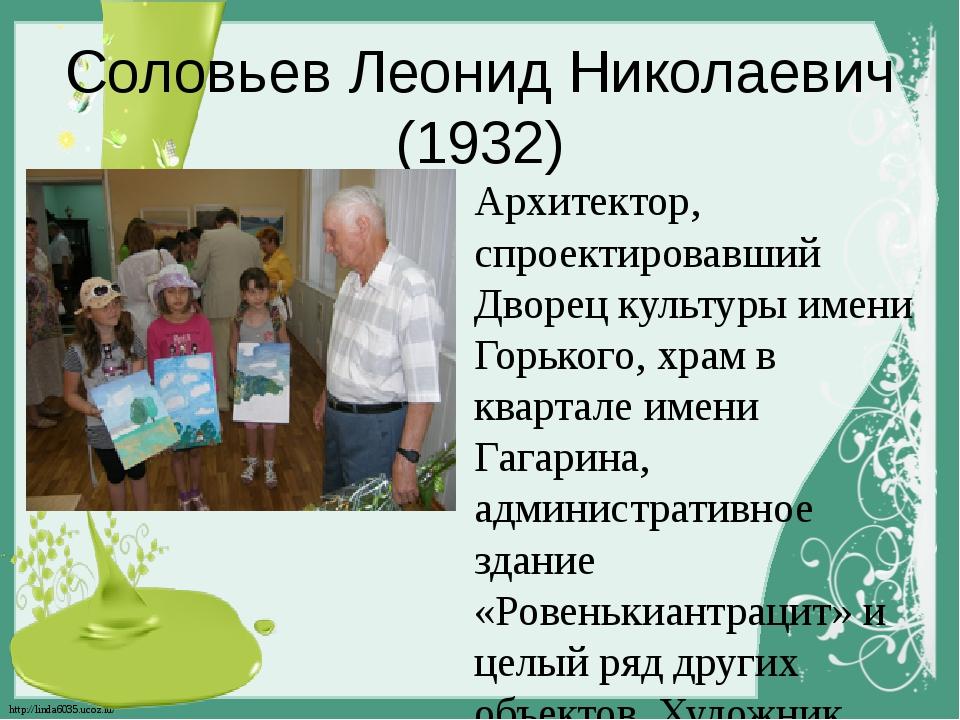 Соловьев Леонид Николаевич (1932) Архитектор, спроектировавший Дворец культур...