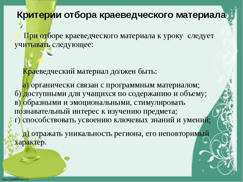 Критерии отбора краеведческого материала При отборе краеведческого материала...