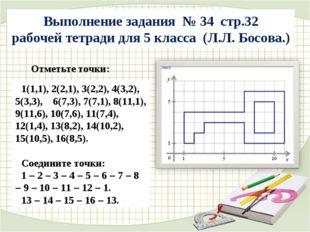 Выполнение задания № 34 стр.32 рабочей тетради для 5 класса (Л.Л. Босова.) От