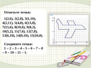 Отметьте точки: 1(2,6), 2(2,8), 3(1,10), 4(2,11), 5(4,8), 6(13,8), 7(15,6), 8