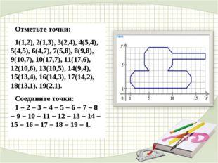 Отметьте точки: 1(1,2), 2(1,3), 3(2,4), 4(5,4), 5(4,5), 6(4,7), 7(5,8), 8(9,8