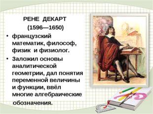 РЕНЕ ДЕКАРТ (1596—1650) французский математик, философ, физик и физиолог. Зал