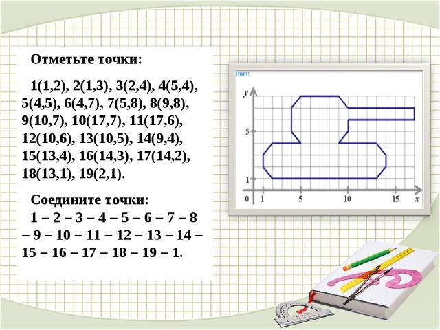 Отметьте точки: 1(1,2), 2(1,3), 3(2,4), 4(5,4), 5(4,5), 6(4,7), 7(5,8), 8(9,8...