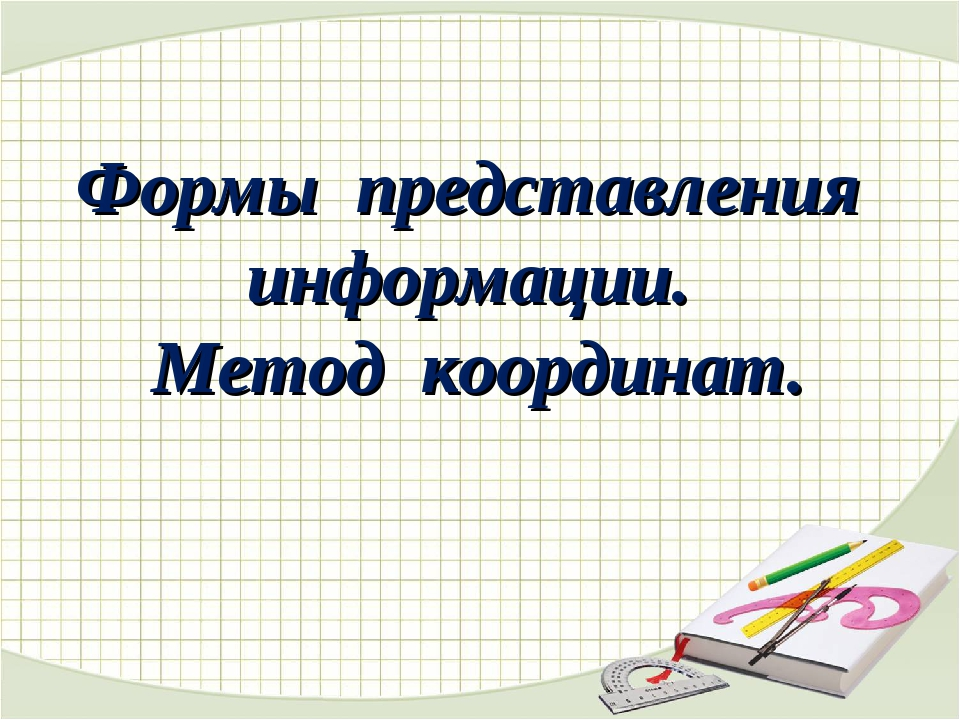Формы представления информации. Метод координат.