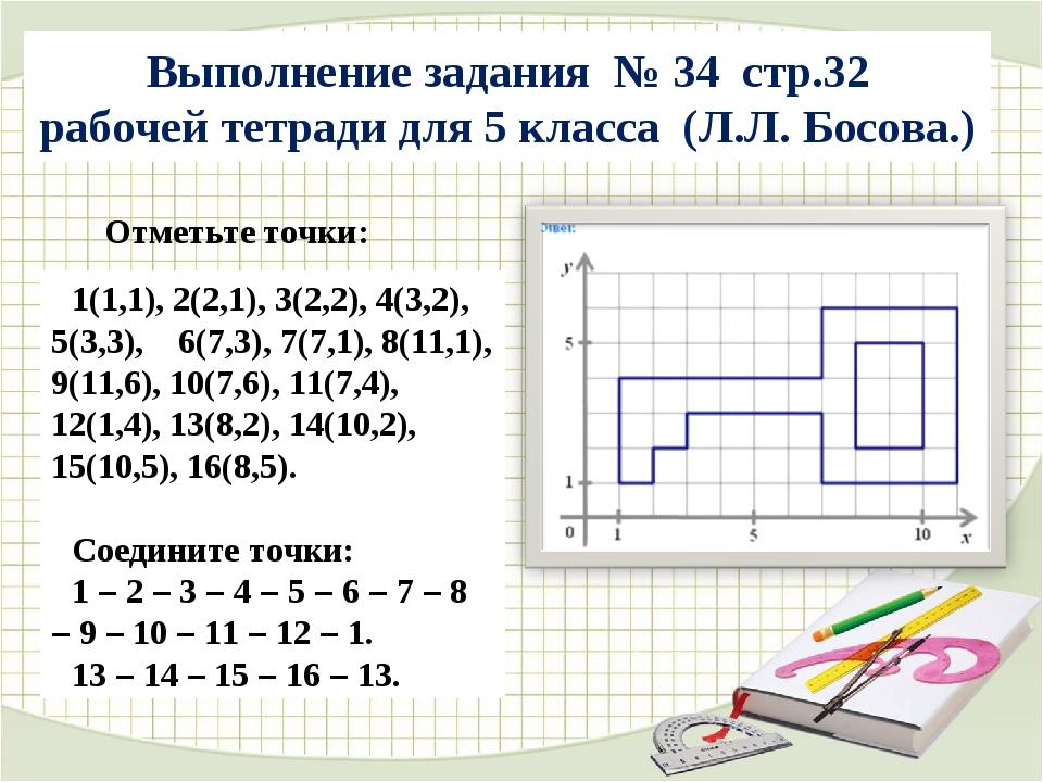 Выполнение задания № 34 стр.32 рабочей тетради для 5 класса (Л.Л. Босова.) От...
