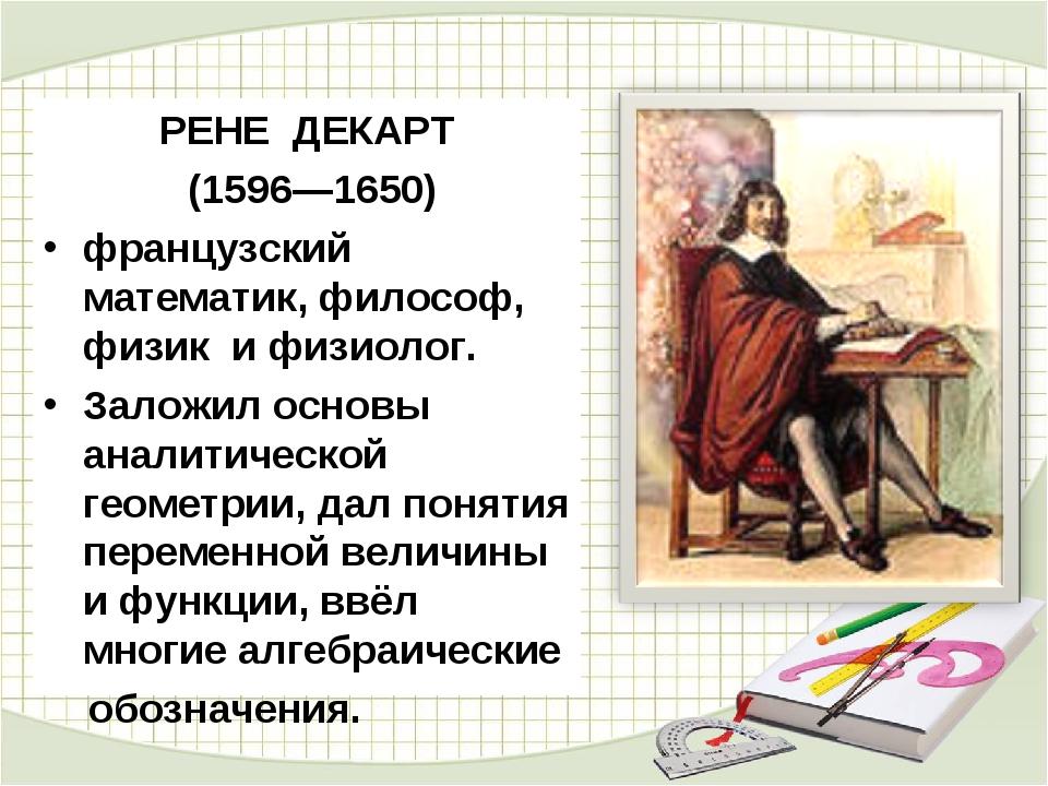 РЕНЕ ДЕКАРТ (1596—1650) французский математик, философ, физик и физиолог. Зал...