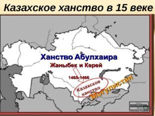 Казахское ханство в 15 веке