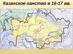 Казахское ханство в 16-17 вв.