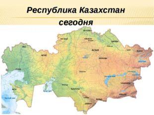 Республика Казахстан сегодня