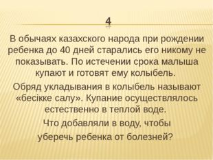 В обычаях казахского народа при рождении ребенка до 40 дней старались его ник