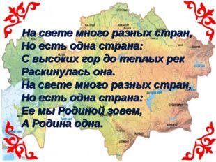 На свете много разных стран, Но есть одна страна: С высоких гор до теплых ре