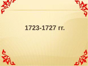 1723-1727 гг.
