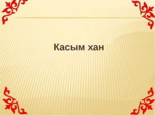 Касым хан