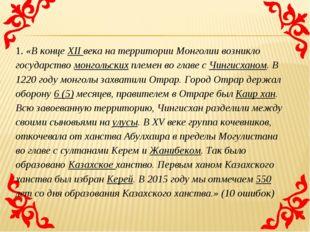 1. «В конце XII века на территории Монголии возникло государство монгольских