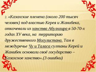 2. «Казахские племена (около 200 тысяч человек) под властью Керея и Жанибека,