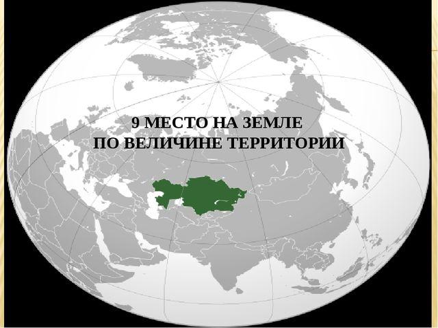 9 МЕСТО НА ЗЕМЛЕ ПО ВЕЛИЧИНЕ ТЕРРИТОРИИ
