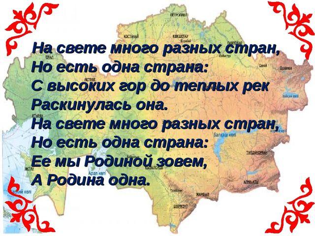 На свете много разных стран, Но есть одна страна: С высоких гор до теплых ре...