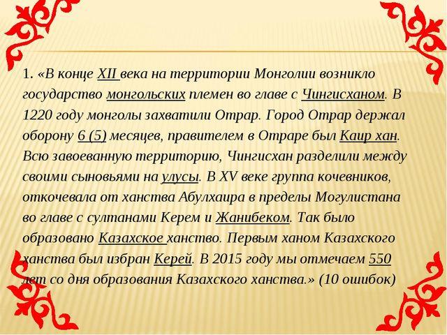 1. «В конце XII века на территории Монголии возникло государство монгольских...