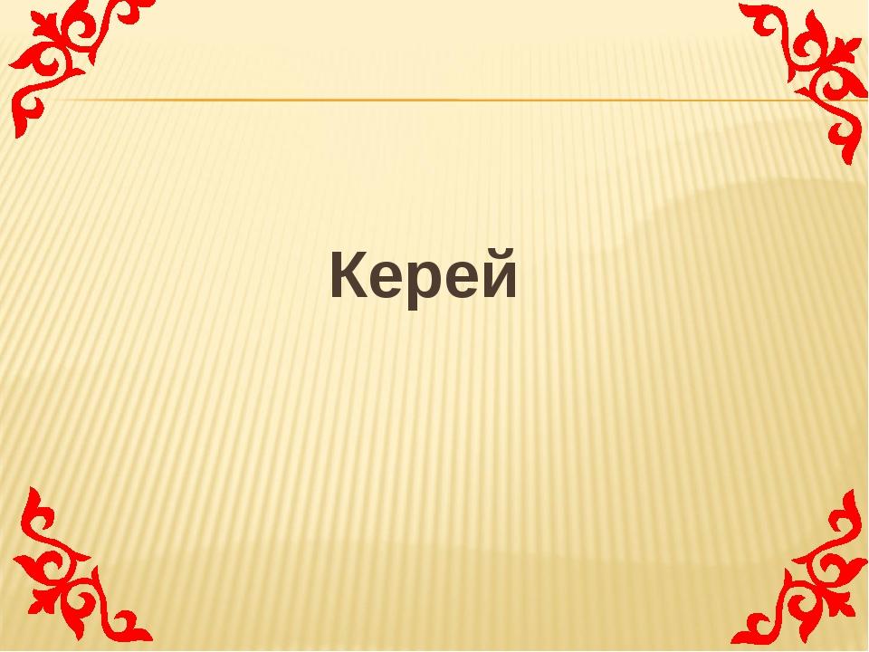 Керей