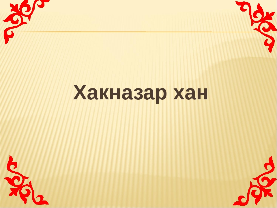 Хакназар хан
