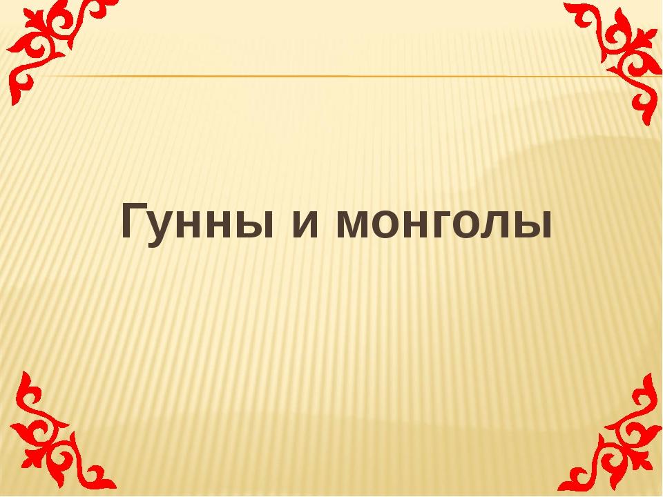 Гунны и монголы