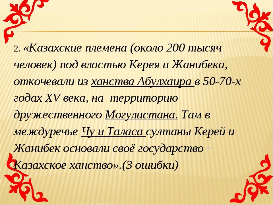 2. «Казахские племена (около 200 тысяч человек) под властью Керея и Жанибека,...
