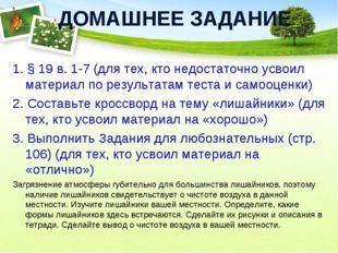 1. § 19 в. 1-7 (для тех, кто недостаточно усвоил материал по результатам тес