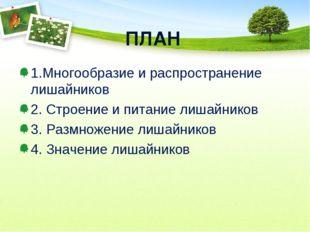 ПЛАН 1.Многообразие и распространение лишайников 2. Строение и питание лишайн