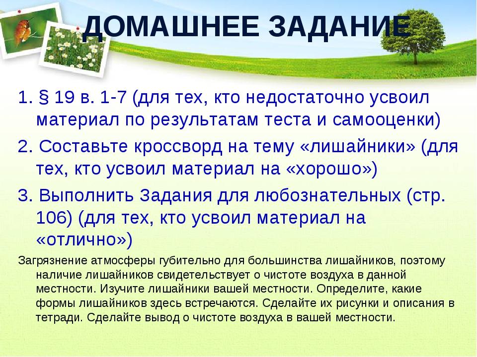 1. § 19 в. 1-7 (для тех, кто недостаточно усвоил материал по результатам тес...