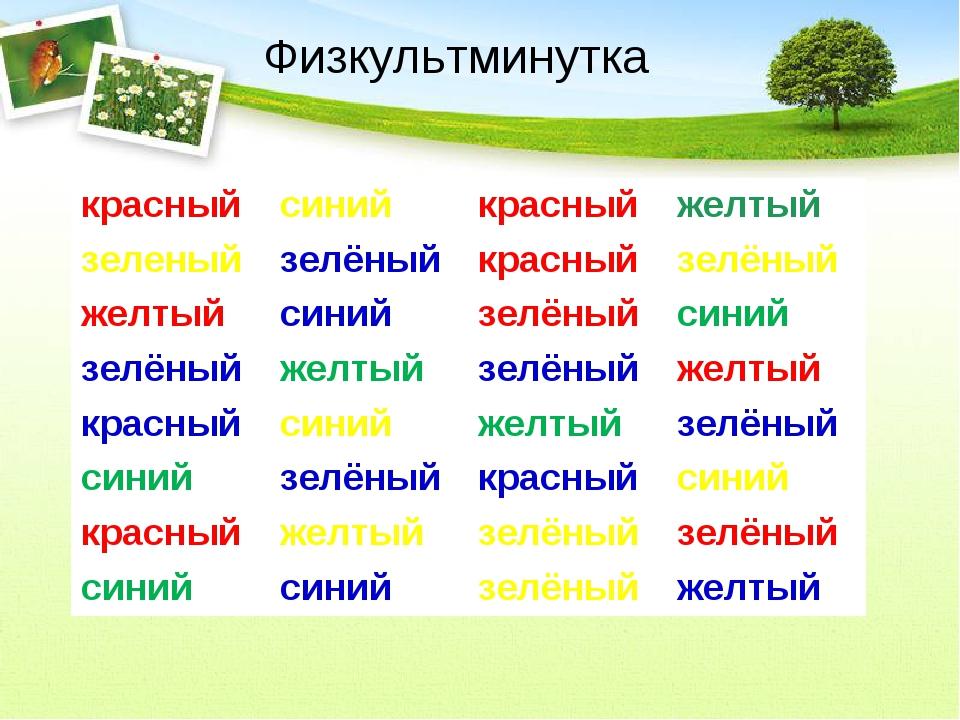 Физкультминутка красный синийкрасный желтый зеленый зелёныйкрасныйзелён...