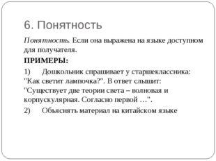 6. Понятность Понятность. Если она выражена на языке доступном для получателя