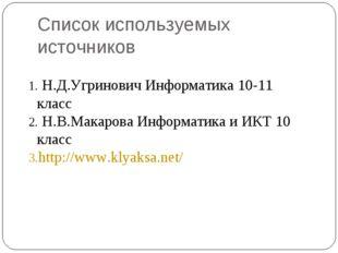 Список используемых источников Н.Д.Угринович Информатика 10-11 класс Н.В.Мака