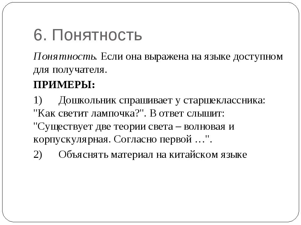 6. Понятность Понятность. Если она выражена на языке доступном для получателя...