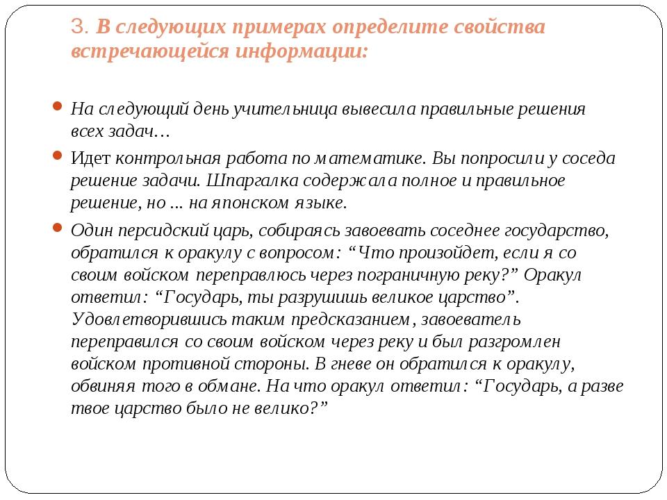 На следующий день учительница вывесила правильные решения всех задач… Идетко...