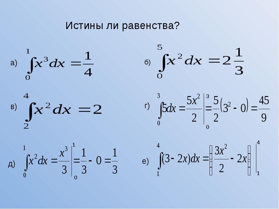 Истины ли равенства? а) в) г) д) е) б) 3 0 1 0 4 1 в) д)