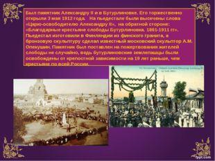 Был памятник Александру II и в Бутурлиновке. Его торжественно открыли 3 мая 1