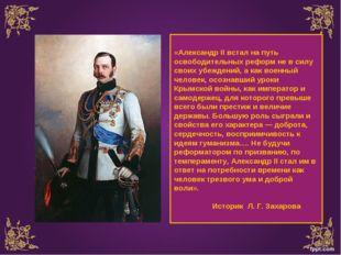 «Александр II встал на путь освободительных реформ не в силу своих убеждений,